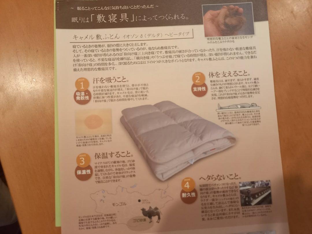 寝具、胸椎、そしてハート
