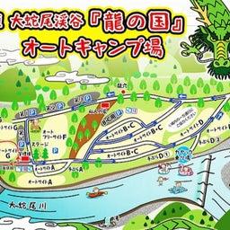 画像 龍の国オートキャンプ場で川遊び♪① の記事より 1つ目