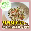 鶏肉レシピ:サラダチキンと生野菜のごはんの画像