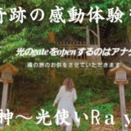 画像 Ray羅です突然ですが10月16(土)・17(日)#長野ヒーリングマーケット... の記事より 5つ目
