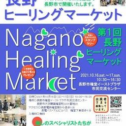 画像 Ray羅です突然ですが10月16(土)・17(日)#長野ヒーリングマーケット... の記事より 2つ目