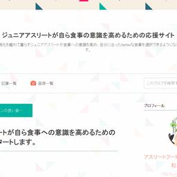 画像 ジュニアアスリートのための応援情報サイト★認定講師さんがスタートします の記事より 1つ目