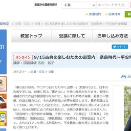 画像 読書の秋。自分に響く作品を見付けるためのオンライン古典入門講座(NHKカルチャー) の記事より
