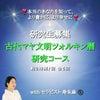 ♥️古代マヤ文明ツォルキン暦・研究コース by セラピストSushmaの画像