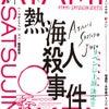 【熱海殺人事件】チケット情報(9/6)の画像
