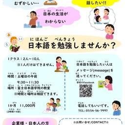 画像 日本語を勉強しませんか? の記事より