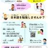 日本語を勉強しませんか?の画像