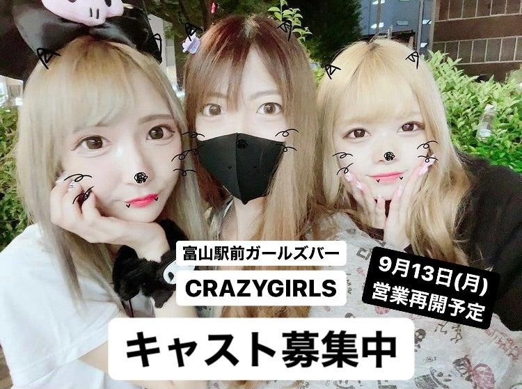 13日(月)の営業再開に向けキャスト募集!!