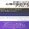 10/3 第34回 内分泌糖尿病心理行動研究会 の画像