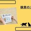 PC基礎講座「検索のススメ」【プログラム紹介】~障害者雇用・就労移行支援・千葉県・八千代・津田沼の画像
