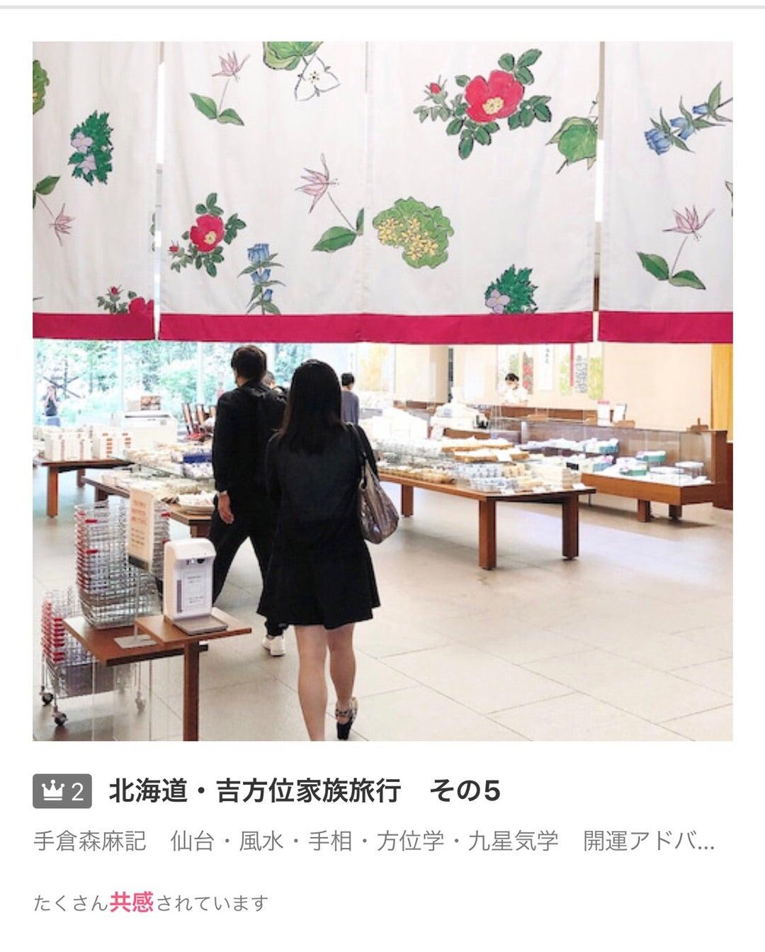 北海道・吉方位家族旅行 その6 『空港内の天然温泉』