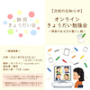 【ご案内】オンラインきょうだい勉強会(2021.9.25 sat. 開催)の画像