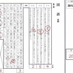 画像 2021年第1回東大実戦模試 結果 の記事より 7つ目