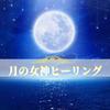 7日おとめ座新月に「月の女神ヒーリング」の画像