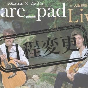 9/12(日)cafe-cafeばらんす食堂 LIVE 日程変更のお知らせの画像