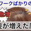 テレワークは白髪を増やす⁉︎の画像