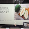講座で習ったお料理を世田谷そだちの「青パパイヤ」で♪の画像