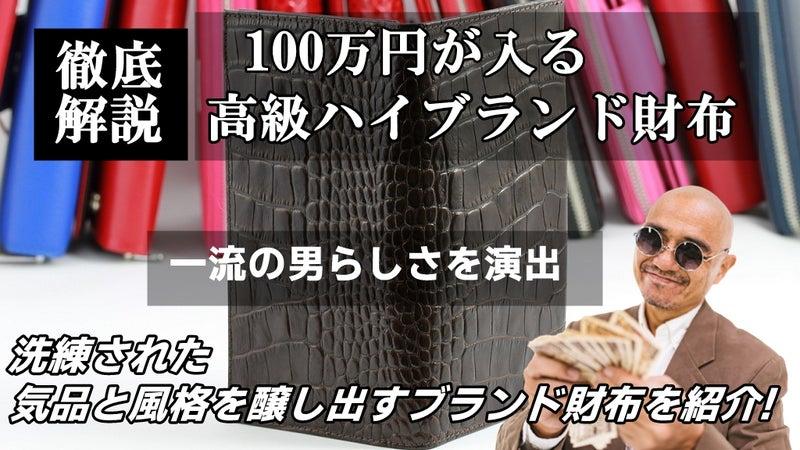 100万入る財布!ハイブランドな財布とクロコダイル革財布を考える