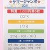 サマージャンボ当選番号発表の画像