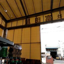 画像 和生菓子の『富田屋』さんの荷捌き場のテント張り替え工事 の記事より 3つ目
