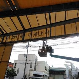 画像 和生菓子の『富田屋』さんの荷捌き場のテント張り替え工事 の記事より 5つ目