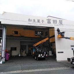 画像 和生菓子の『富田屋』さんの荷捌き場のテント張り替え工事 の記事より 4つ目