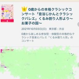 画像 【アクセスランキング1位❣️】10/3開催コンサート の記事より
