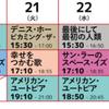 京都みなみ会館での、Perfume作品の上映スケジュールの画像