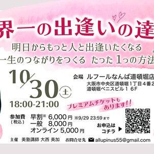 【世界一の出逢いの達人】2021年10月30日 17:30~ in 大阪 の画像