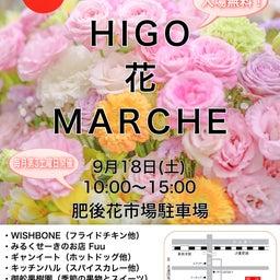 画像 月イチ HIGO 花 MARCHE の記事より