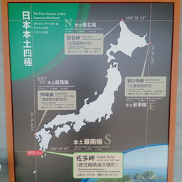 画像 9/7(火)佐多岬ゴール!日本縦断完走! の記事より 15つ目