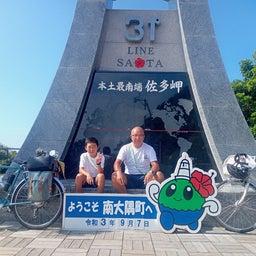 画像 9/7(火)佐多岬ゴール!日本縦断完走! の記事より 7つ目