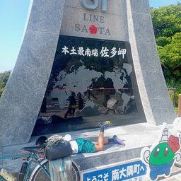 画像 9/7(火)佐多岬ゴール!日本縦断完走! の記事より 8つ目