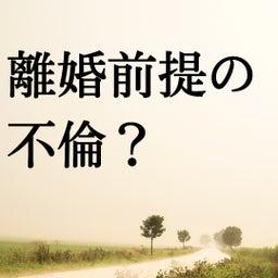 画像 ★ 離婚前提の不倫? の記事より