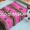 【期間限定】『ぜいたくCHOCO to HASKAP』販売のお知らせ✨の画像