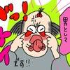 【イヤでしたぁ!】おメンチおじさんに遭遇しました。べろべろべ!!!の画像