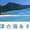 唐津の海あそびの画像