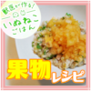 果物レシピ:メロンを使ったごはんの画像