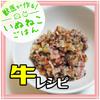 牛肉レシピ:ぎゅう炒めごはんの画像
