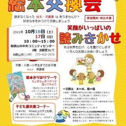 画像 【和歌山おかたづけCLUB】絵本交換会 の記事より