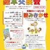 【和歌山おかたづけCLUB】絵本交換会の画像