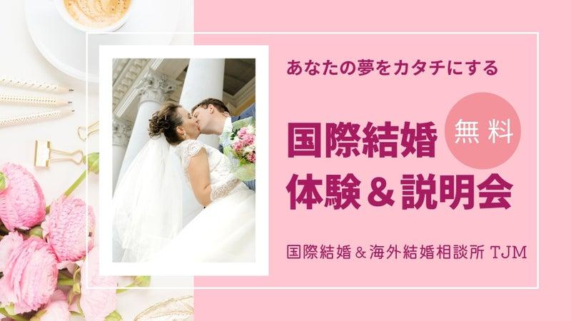 国際結婚・無料体験・説明会のイベント