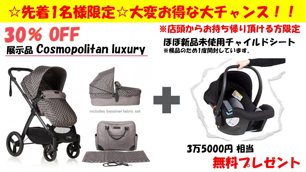 Cosmopolitan luxery 展示品30%OFF + カーシートプレゼント!