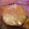 ☆セブン大ヒット☆冷やし甘いも☆はまる美味しさ☆の画像