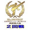 《2回戦・全試合結果》第100回 全国高校サッカー選手権大会 長野県大会