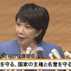 高市「私は日本を守る覚悟を持って総裁選に立候補する」の画像