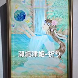 画像 今日の神様「瀬織津姫ー祈り」サワ・ローランの世界展 の記事より 1つ目
