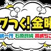 あまいけいきTV出演・ザワつく!金曜日「チーズケーキ企画」の画像