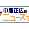 あまいけいきTV出演・中居正広ニュースな会「コンビニスイーツ」の画像