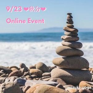 9/23 秋分☆オンラインイベント!セルフエンパワーメントの画像